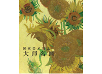 Chinese Masterpieces Guide