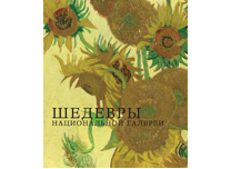 Russian Masterpieces Guide